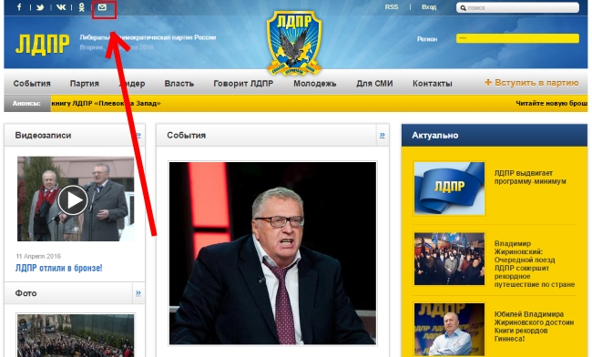 написать на сайт Жириновскому