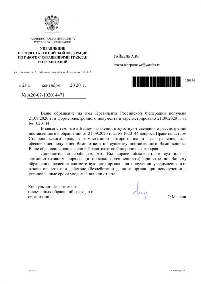 Письмо с Москвы