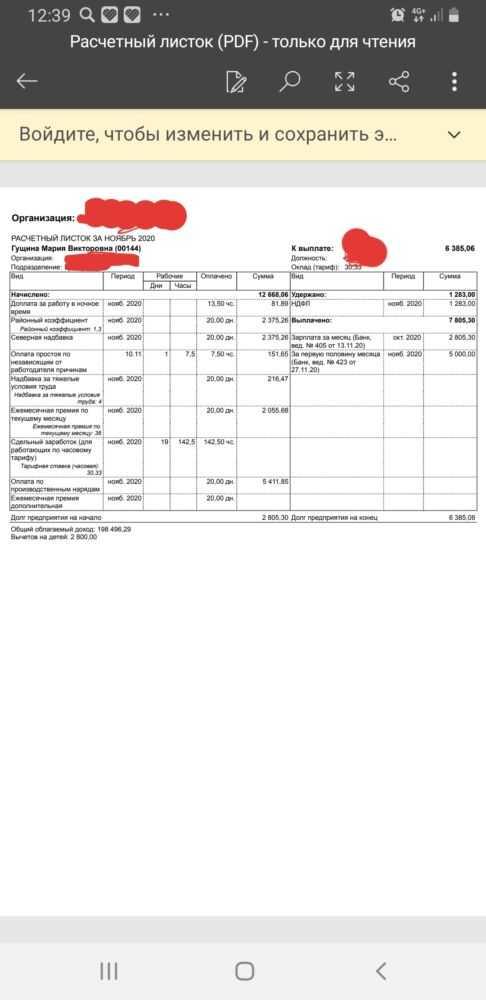 это моя расчетка . зарплату за ноябрь я получила в декобре. указать название организации не могв так как подписывала договор о неразглашении