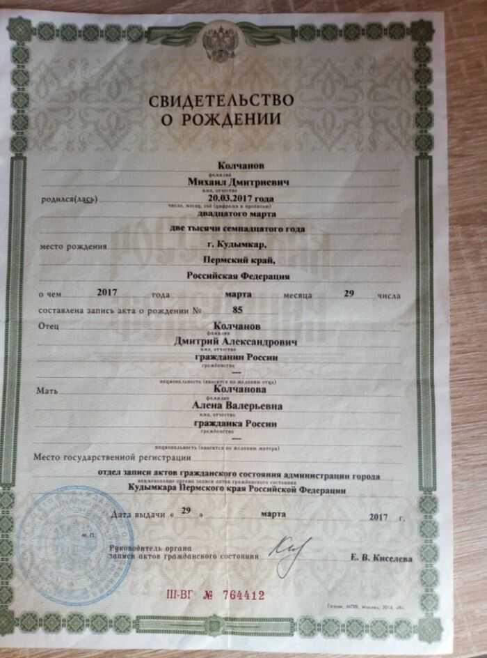 свидетельство о рождении колчанов михаил дмитриевич