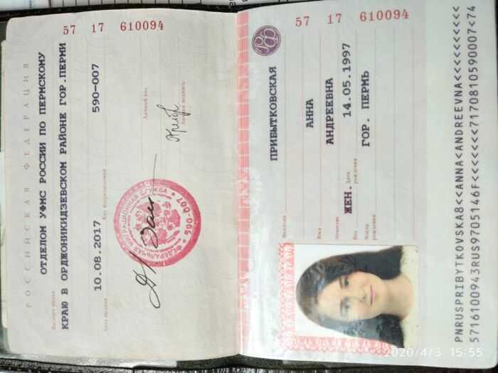 Паспорт мамы