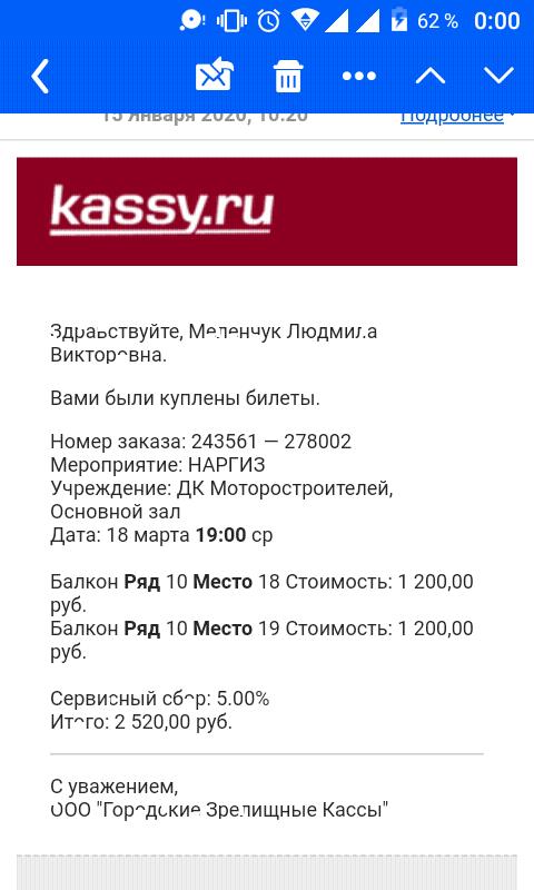 Сообщение о покупке электронного билета на концерт