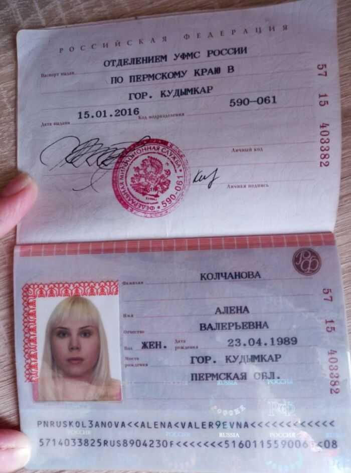 паспорт Колчанова алена валерьевна