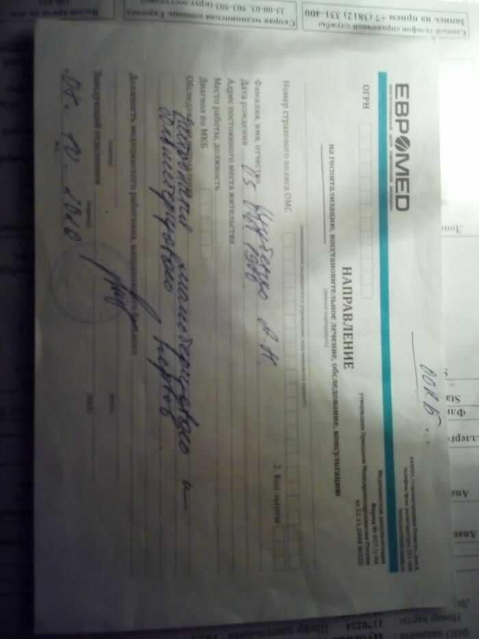Направление на госпитолизацию в больницу Омск ССКБ