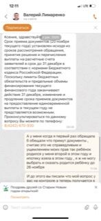 Ответ Лимаренко