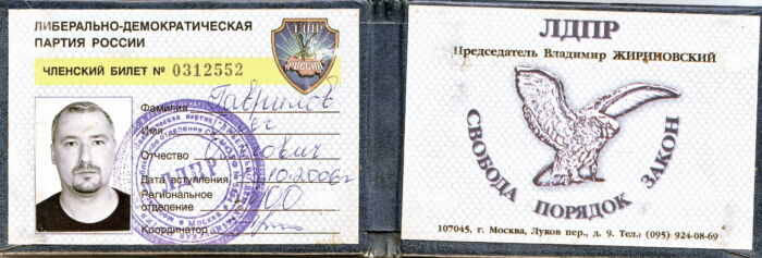 Удостоверение ЛДПР