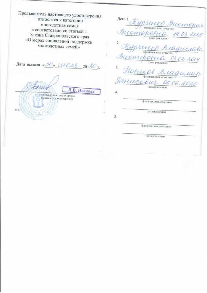 Удостоверение 2 страница