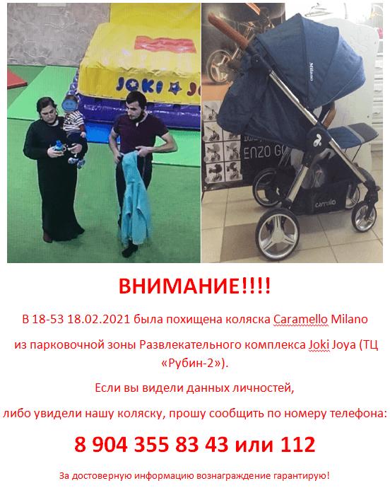 Ориентировка на людей не русской внешности + коляска+ просьба о помощи