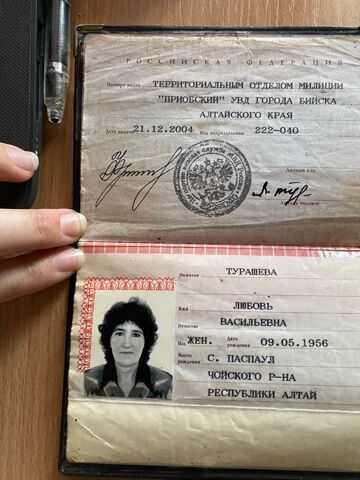 Паспорт матери