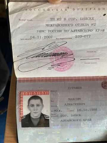 Паспорт сына