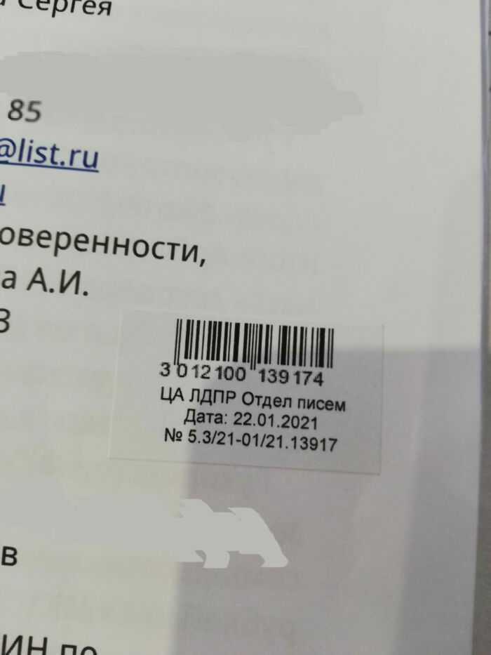 Отметка о регистрации заявления. Само заявление мне вернули посылкой.