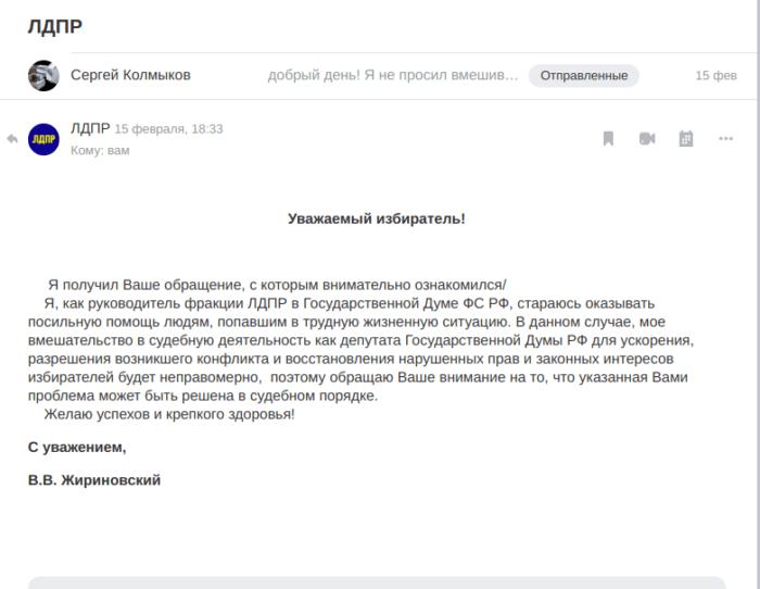 Ответ от имени Жириновского В.В. на электронный адрес
