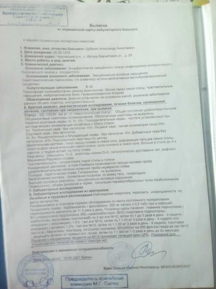 Выписка Невролога и врачебной камисии г.Омска на временное нетрудоспособности