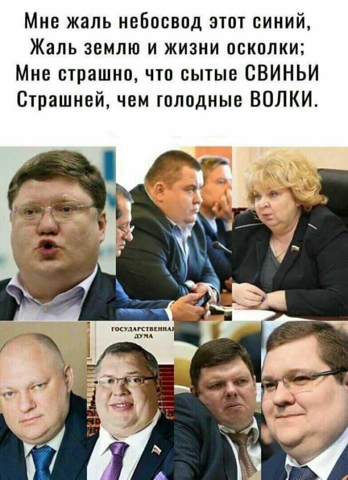 Вы думаете это норма, когда 90% нашего русского населения не знают за что прокормить семью может нужно отстановить подъём цен, и снижение фасофки продуктов, скоро хлеб 100 гр. Будем покупать как за 1 кг, ЗАЖРАЛИСЬ ГОСПАДА