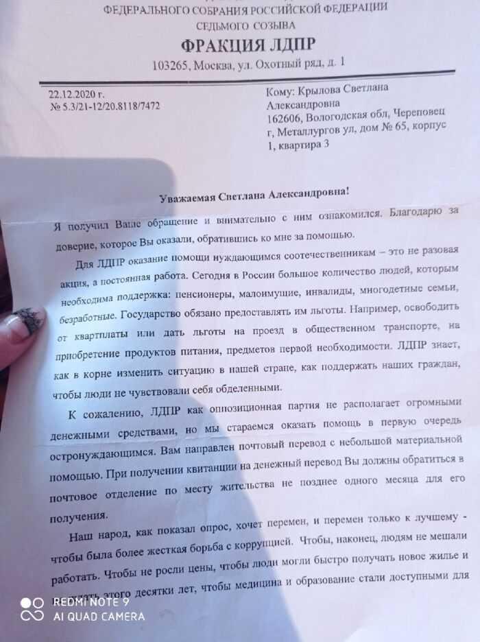 фото письма от лдпр