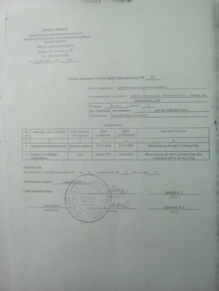 Копия лицевого счёта квартиройсьемника 13 .с.Иртыш