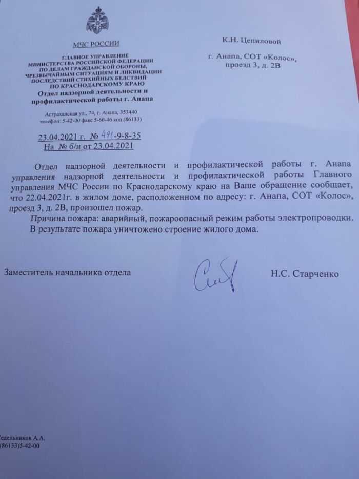 Справка выданная МЧС России