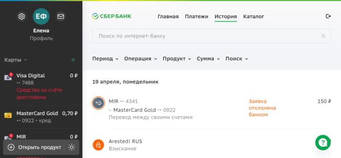 скриншот сбербанка онлайн о аресте пенсии